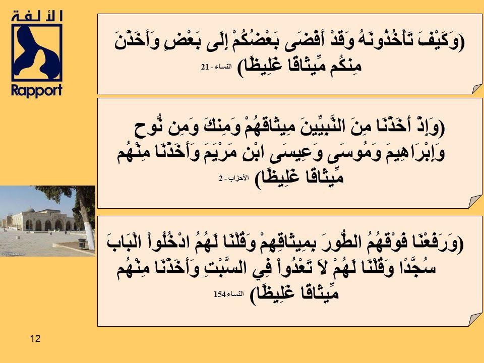 11 (الرِّجَالُ قَوَّامُونَ قَوَّامُونَ عَلَى النِّسَاءِ بِمَا فَضَّلَ اللَّهُ بَعْضَهُمْ عَلَى بَعْضٍ وَبِمَا أَنْفَقُوا مِنْ أَمْوَالِهِمْ فَالصَّالِ