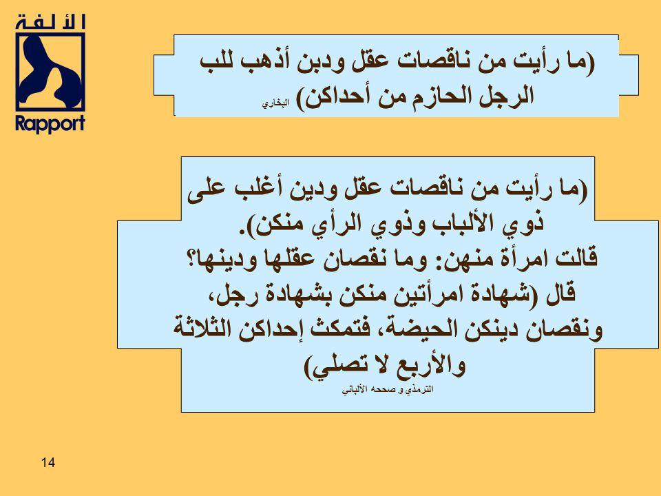 13 ( خيركم لأهله، وأنا خيركم لأهلي ) البخاري و مسلم ( ما أكرم النساء إلا كريم، وما أهانهن إلا لئيم ) مسلم و أبوداود والنسائي ( إستوصوا بالنساء خيرا، ف
