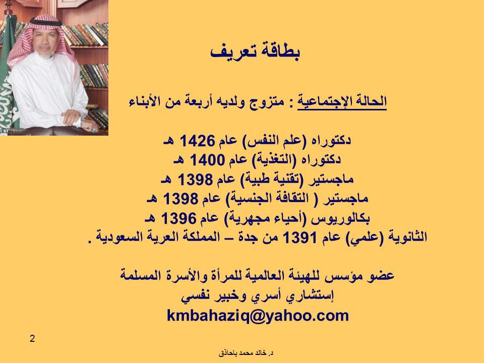 1 حوار الطرشان بين الرجال والنسوان هل الرجال مسالمون والنساء مفترسات د. خالد محمد باحاذق إصدار ربيع الثاني 1432