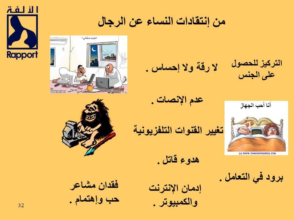31 أما لدى النساء فإلتهام الشوكولاته والتسوق. دواء دش