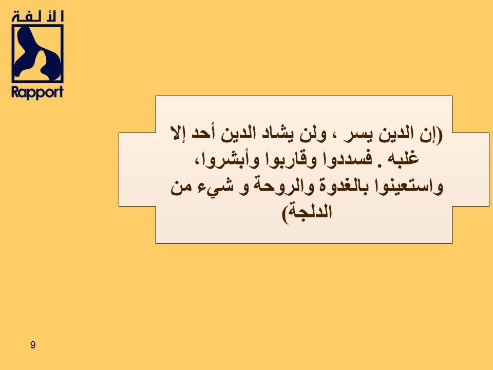 """8 """"كل مأمور بإتباع ما ، بأن له من الحق بالدليل الشرعي كما أمر النبي صلى الله عليه و سلم بإتباع ما أوحي إليه. و ليس لأحد أن يوجب على الآخر طاعته كما لي"""