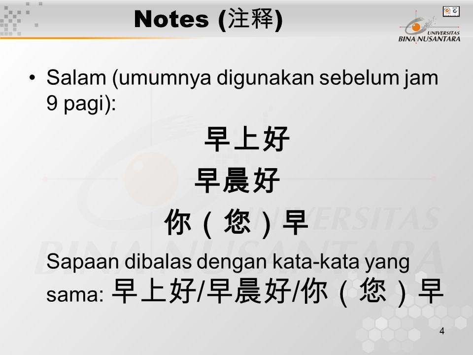 5 Notes ( 注释 ) Penggunaan partikel 吧 : Dipakai pada akhir kalimat tanya, mengandung makna keragu-raguan 他不来吧? 你是老师吧? 他有二十岁了吧?