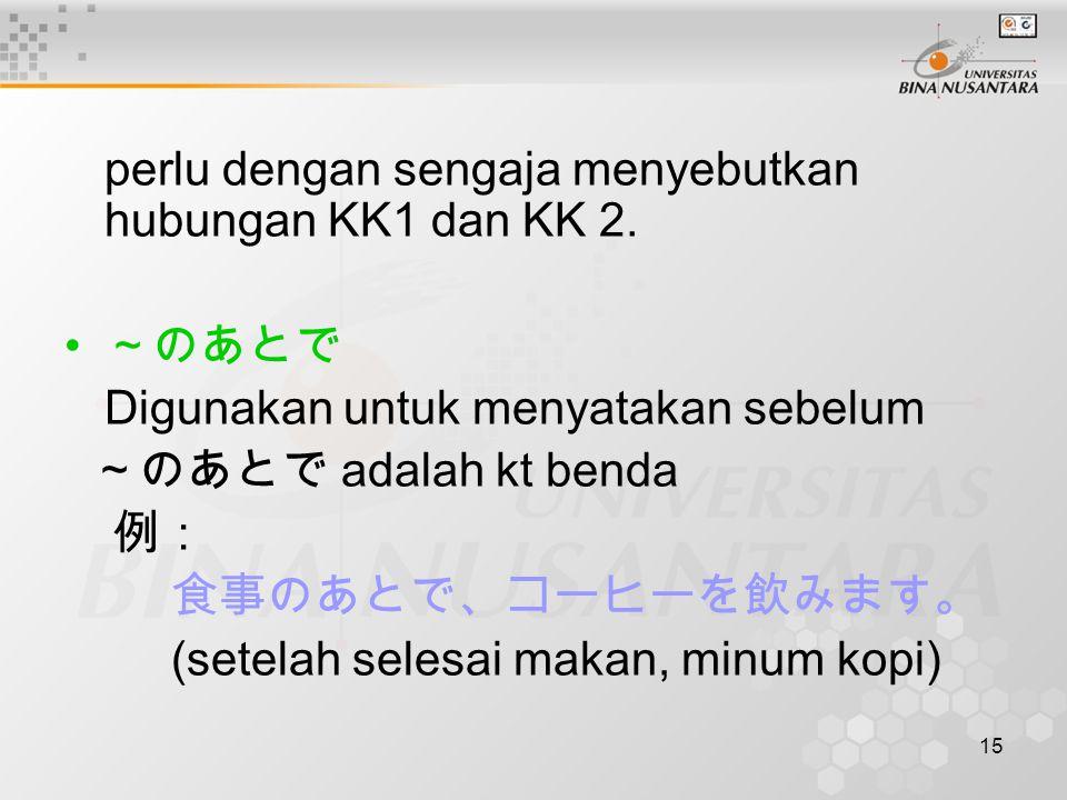 15 perlu dengan sengaja menyebutkan hubungan KK1 dan KK 2.
