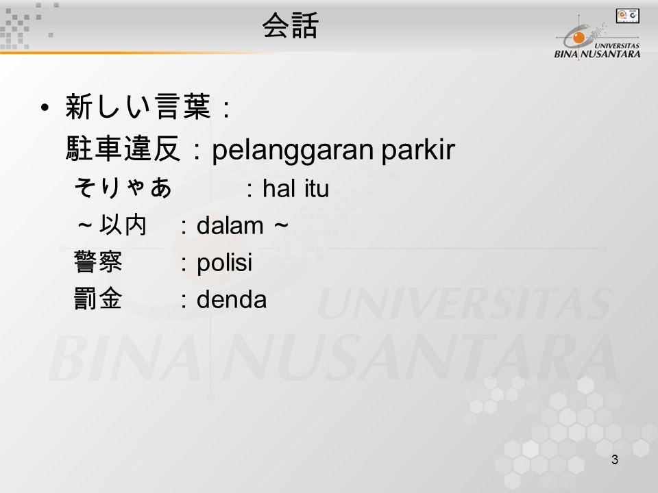 4 これは どう言う意味ですか ワット:すみません。私の車に こんな 紙が はってあったんですが、この漢 字 は 何と読むんですか。 (permisi.