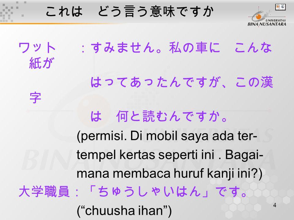 5 ワット:ちゅうしゃいはん … 、どういう 意味 ですか。 ( chuusha ihan apa artinya.