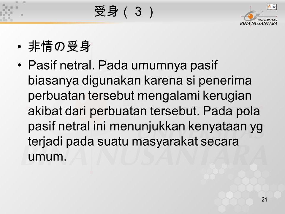 21 受身(3) 非情の受身 Pasif netral.