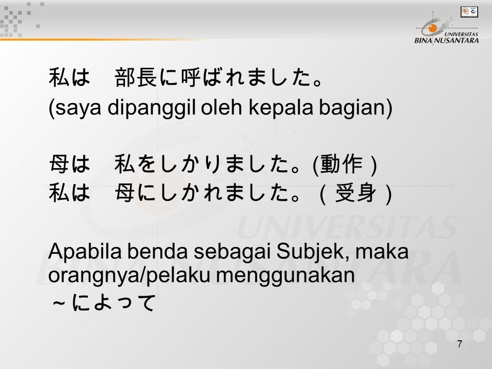 28 TUJUAN Maksud dan tujuan dari perkuliahan kali ini adalah mahasiswa diharapkan mampu berkomunikasi secara lisan dengan menggunakan pola kalimat sbb : ~受身