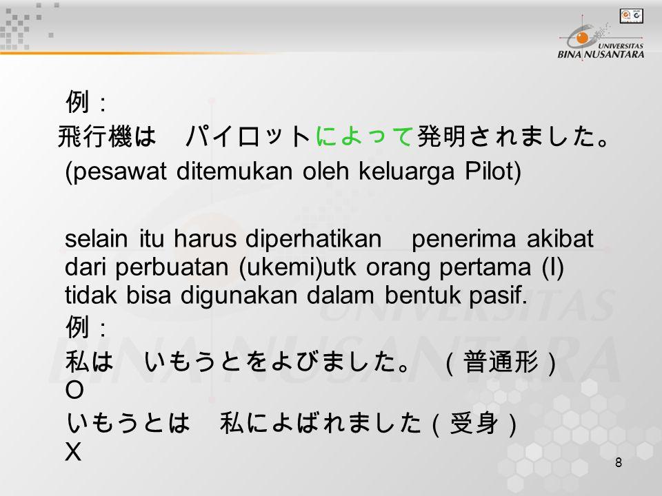 9 Kesimpulan Kalimat pasif dasar Dalam bahasa jepang kata kerja pasif ini adalah bilamana seseorang mendapatkan sesuatu dari orang lain