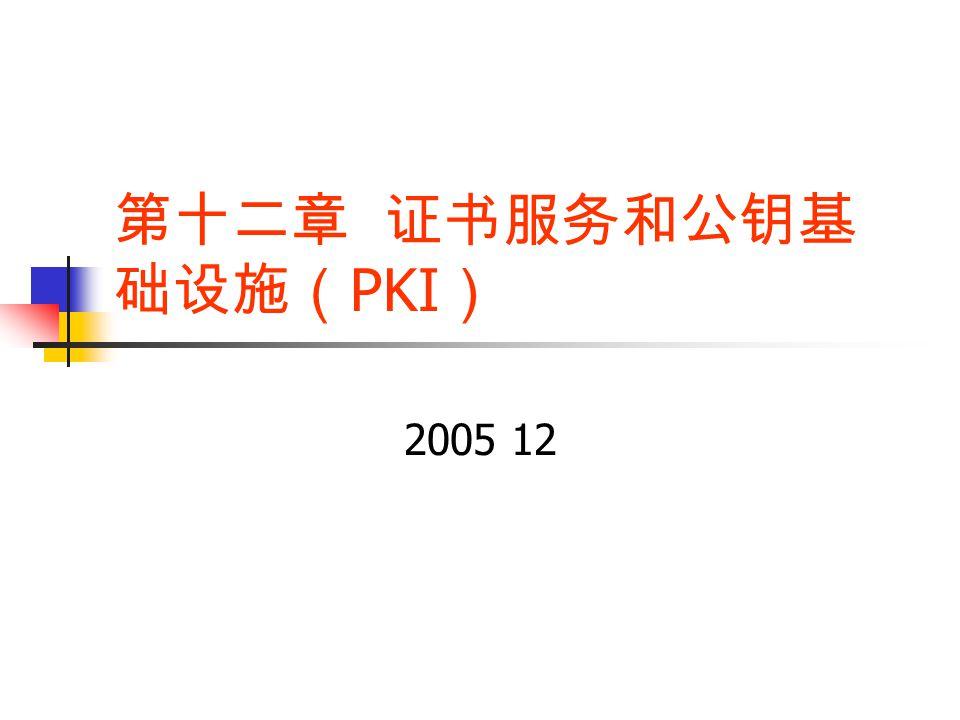 第十二章 证书服务和公钥基 础设施( PKI ) 2005 12