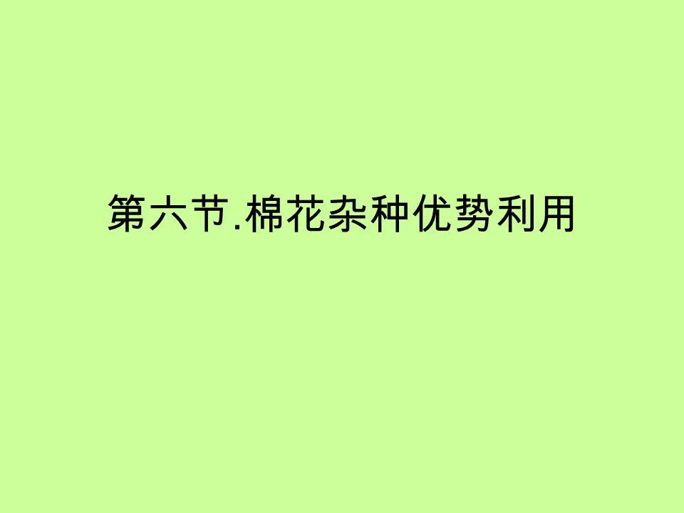 (3) 三系制种 无优良恢复系 中国农科院三系抗虫杂交棉