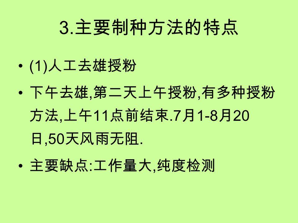3. 主要制种方法的特点 (1) 人工去雄授粉 下午去雄, 第二天上午授粉, 有多种授粉 方法, 上午 11 点前结束.7 月 1-8 月 20 日,50 天风雨无阻.