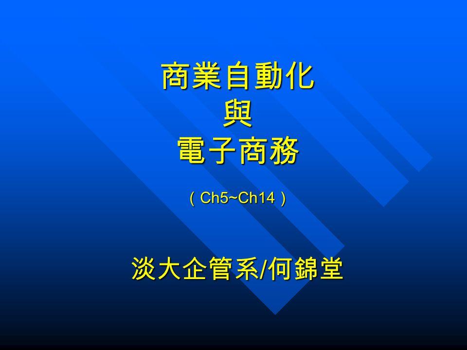 商業自動化 與 電子商務 ( Ch5~Ch14 ) 淡大企管系 / 何錦堂