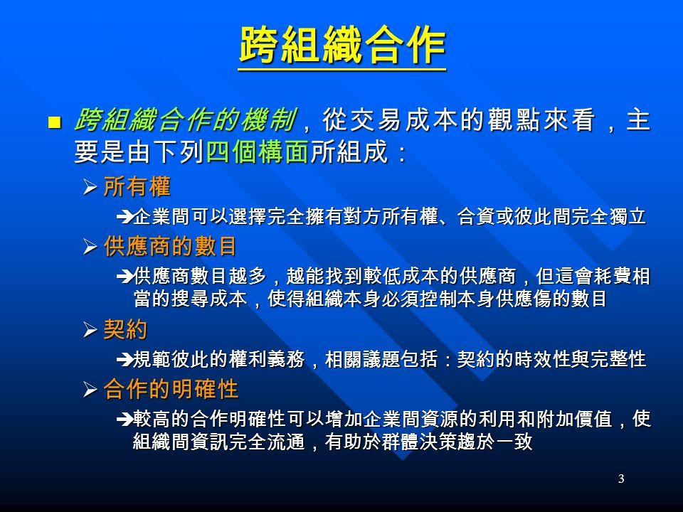 4 企業程序再造 (BPR) 企業程序再造 (Business Process Redesign) 可 分為三種類型: 企業程序再造 (Business Process Redesign) 可 分為三種類型: – 持續改善 (Continuous Improvement) » 日本公司最擅長 » 大部分企業在選擇作 BPR 時,最常採行此策略 » 失敗風險低、成本低與困難度最低、所需時程最短 – 追求標竿 (Benchmarking) » 指尋找標竿企業,學習它們的最佳實務 » 失敗風險低、成本與困難度適中、所需時程長 – 再造工程 (Reengineering) » 大幅度重新設計企業的核心程序 » 失敗風險非常高、成本與困難度最高、所需時程長
