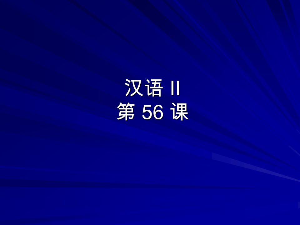 汉语 II 第 56 课