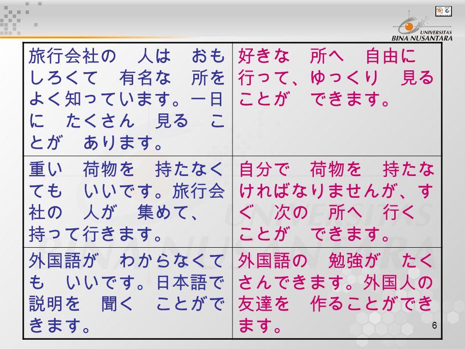 7 Simpulan Ungkapan yang digunakan untuk menyatakan pengalaman adalah: ( 動詞 - た形 ) ことが あります。