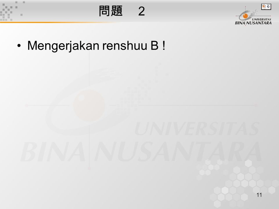 11 問題 2 Mengerjakan renshuu B !