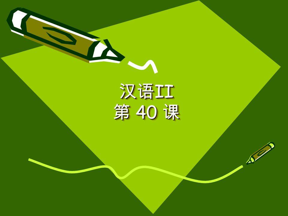 汉语 II 第 40 课