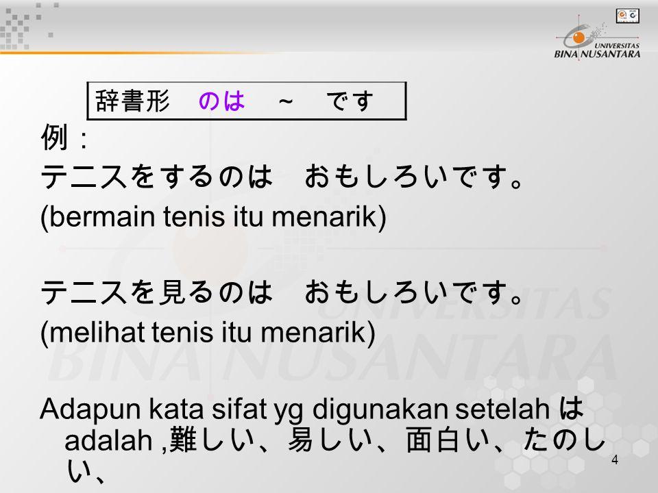 15 kesimpulan ~のを~ kata kerja bentuk kamus diikuti dengan のを tersebut digunakan untuk menjelaskan pada kalimat setelah のを.