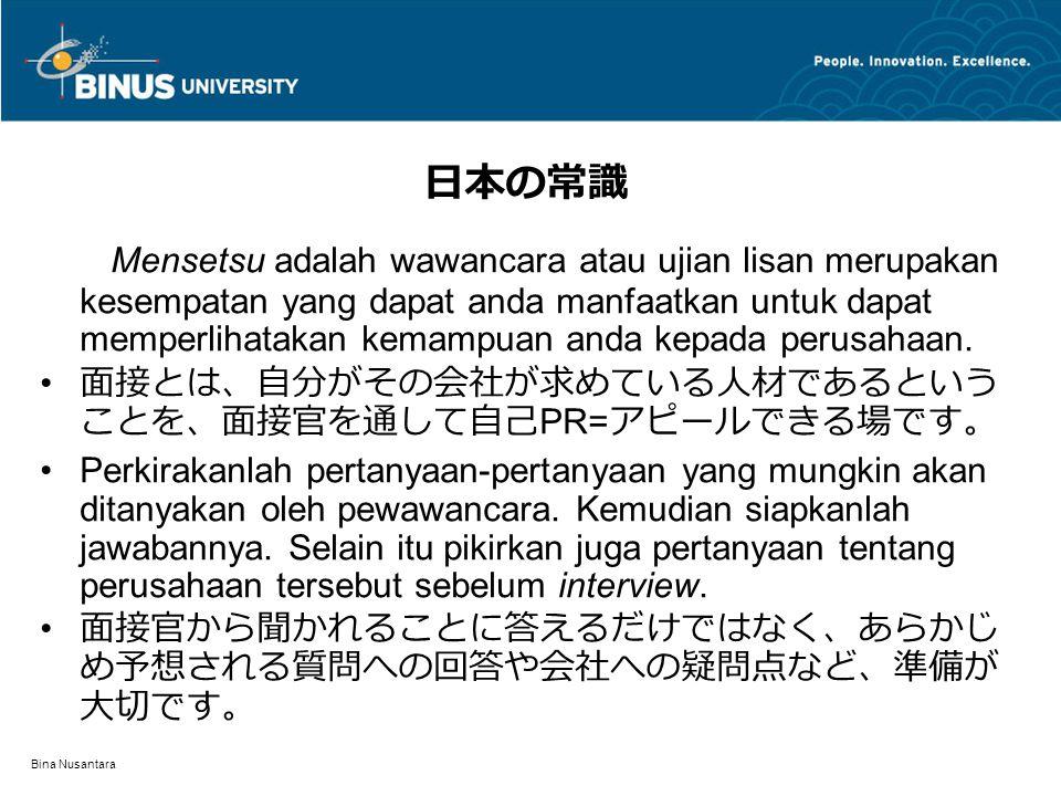 Bina Nusantara 日本の常識 Mensetsu adalah wawancara atau ujian lisan merupakan kesempatan yang dapat anda manfaatkan untuk dapat memperlihatakan kemampuan anda kepada perusahaan.