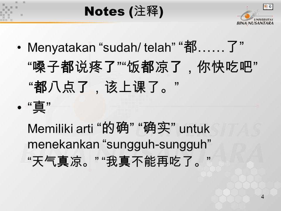 5 Notes ( 注释 ) 有什么喝什么 什么 yang pertama memutuskan 什么 yang kemudian.
