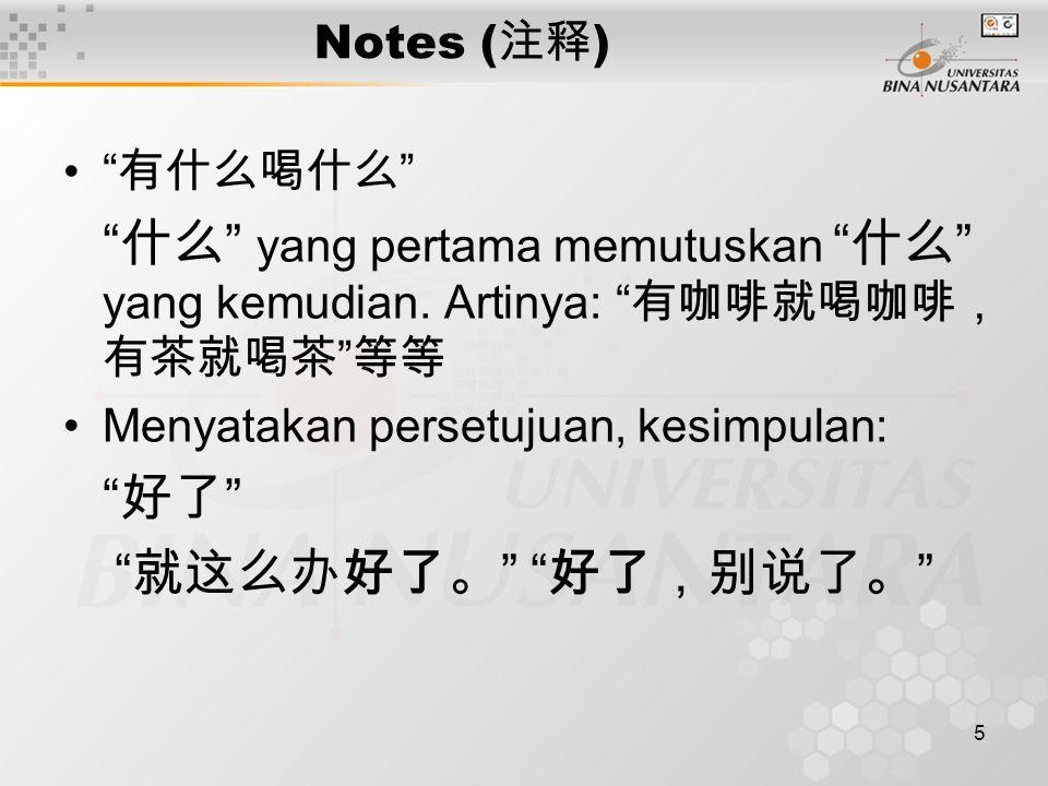 """5 Notes ( 注释 ) """" 有什么喝什么 """" """" 什么 """" yang pertama memutuskan """" 什么 """" yang kemudian. Artinya: """" 有咖啡就喝咖啡, 有茶就喝茶 """" 等等 Menyatakan persetujuan, kesimpulan: """" 好了"""