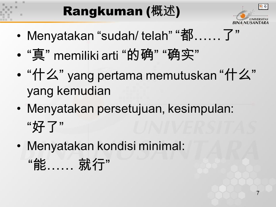 """7 Rangkuman ( 概述 ) Menyatakan """"sudah/ telah"""" """" 都 …… 了 """" """" 真 """" memiliki arti """" 的确 """" """" 确实 """" """" 什么 """" yang pertama memutuskan """" 什么 """" yang kemudian Menyatak"""
