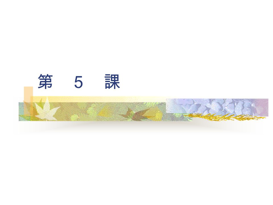 文型 2 A :ひとりでいきますか。 (pergi sendiri?) B :いいえ、恋人と行きます。 (tidak, bersama pacar) いつ日本へ来ましたか。 (kapan datang ke Jepang?) 。。。3月25日にきました。 (datang tanggal 25 maret)