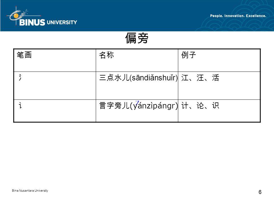 Bina Nusantara University 6 偏旁 笔画名称例子 氵三点水儿 (sāndiǎnshuǐr) 江、汪、活 讠言字旁儿 (yánzìpángr) 计、论、识