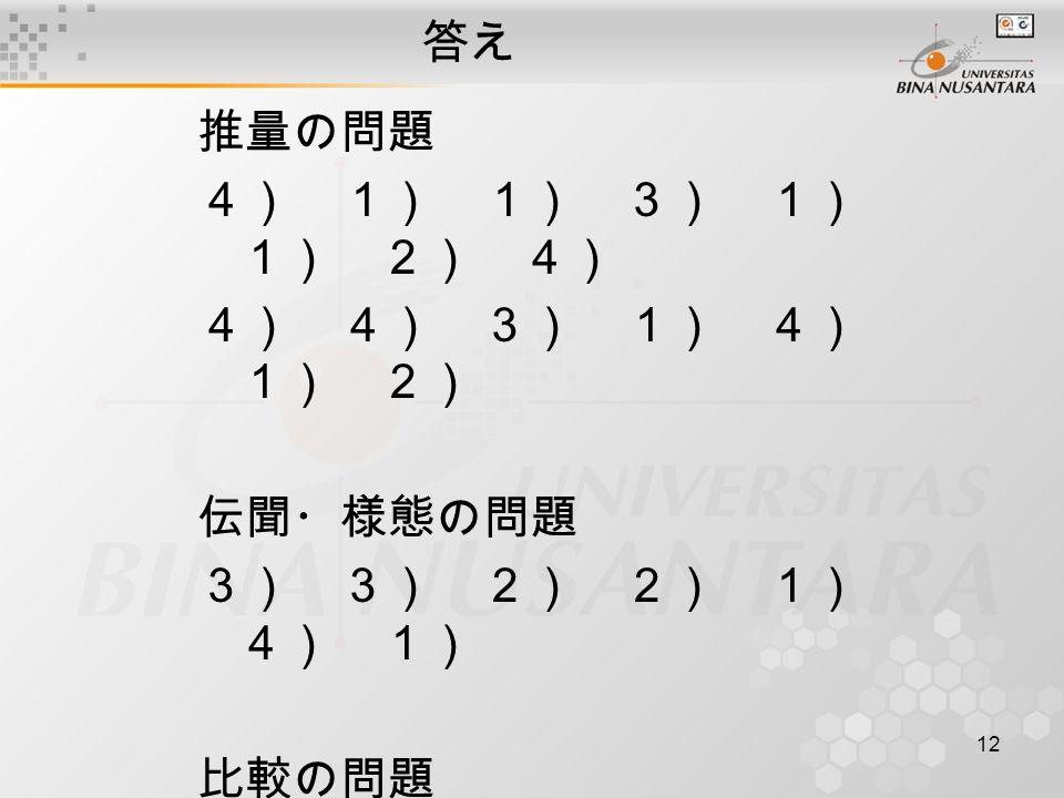 12 答え 推量の問題 4) 1) 1) 3) 1) 1) 2) 4) 4) 4) 3) 1) 4) 1) 2) 伝聞・様態の問題 3) 3) 2) 2) 1) 4) 1) 比較の問題 4) 3) 2) 4) 1) 2) 1) 1)