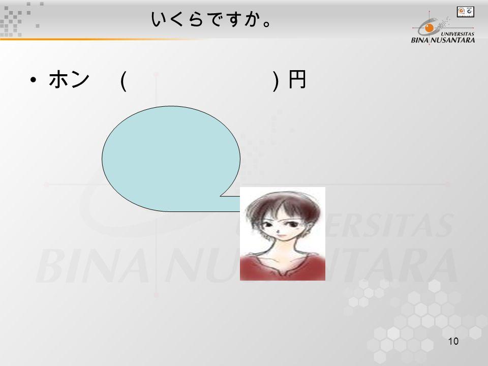 10 いくらですか。 ホン ( )円
