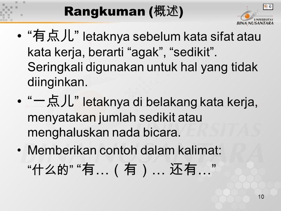 """10 Rangkuman ( 概述 ) """" 有点儿 """" letaknya sebelum kata sifat atau kata kerja, berarti """"agak"""", """"sedikit"""". Seringkali digunakan untuk hal yang tidak diingink"""