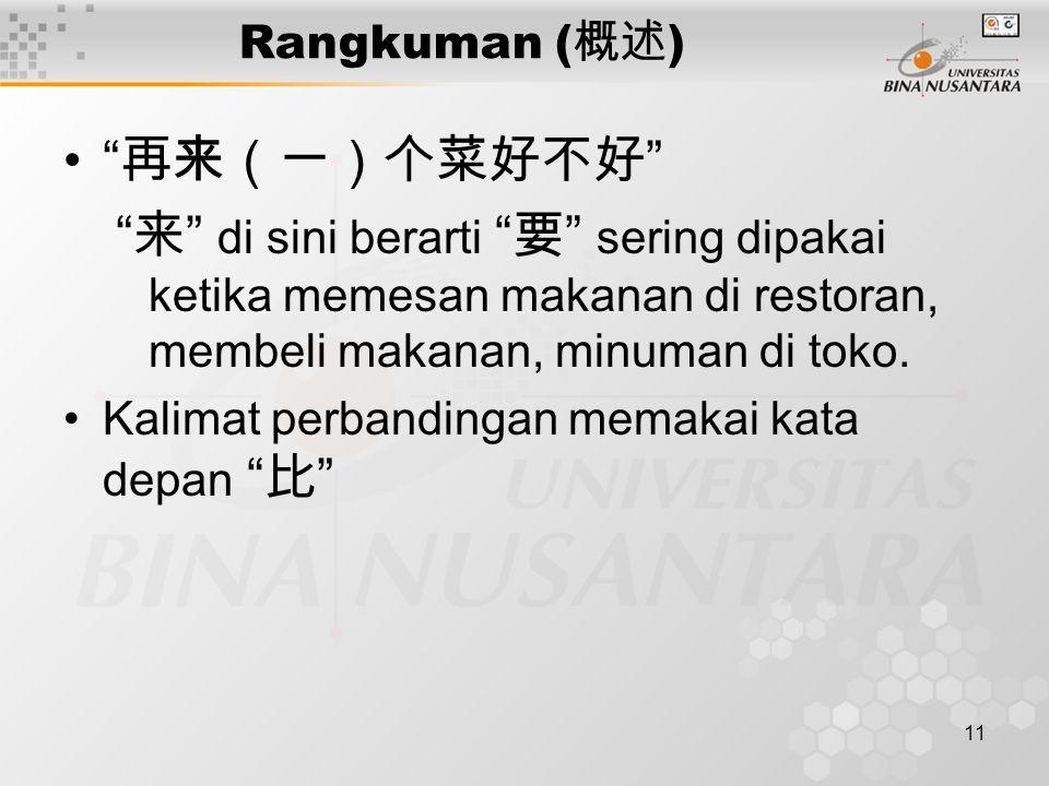 """11 Rangkuman ( 概述 ) """" 再来(一)个菜好不好 """" """" 来 """" di sini berarti """" 要 """" sering dipakai ketika memesan makanan di restoran, membeli makanan, minuman di toko. Ka"""