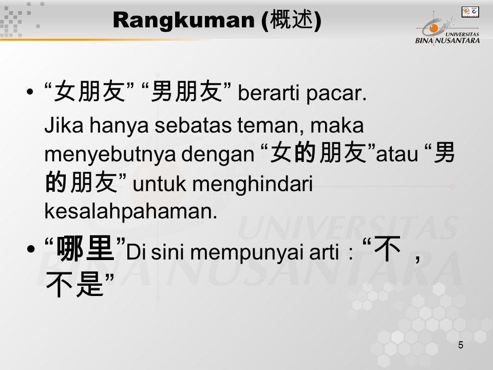 "5 Rangkuman ( 概述 ) "" 女朋友 "" "" 男朋友 "" berarti pacar. Jika hanya sebatas teman, maka menyebutnya dengan "" 女的朋友 "" atau "" 男 的朋友 "" untuk menghindari kesalahp"