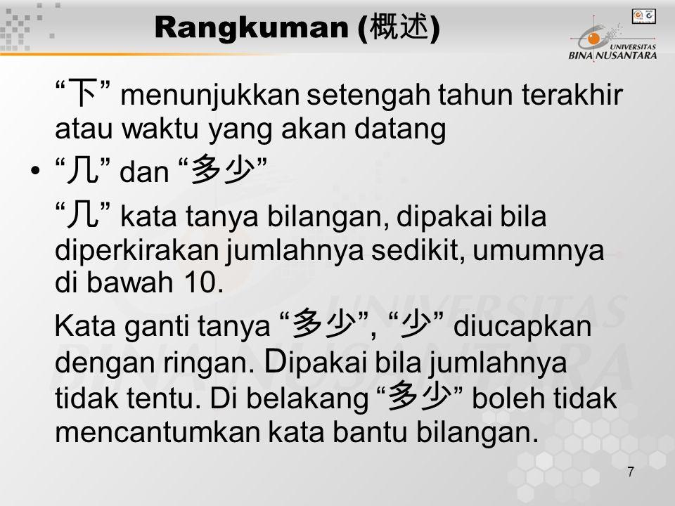 "7 Rangkuman ( 概述 ) "" 下 "" menunjukkan setengah tahun terakhir atau waktu yang akan datang "" 几 "" dan "" 多少 "" "" 几 "" kata tanya bilangan, dipakai bila dipe"