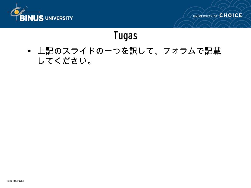 Bina Nusantara Tugas 上記のスライドの一つを訳して、フォラムで記載 してください。