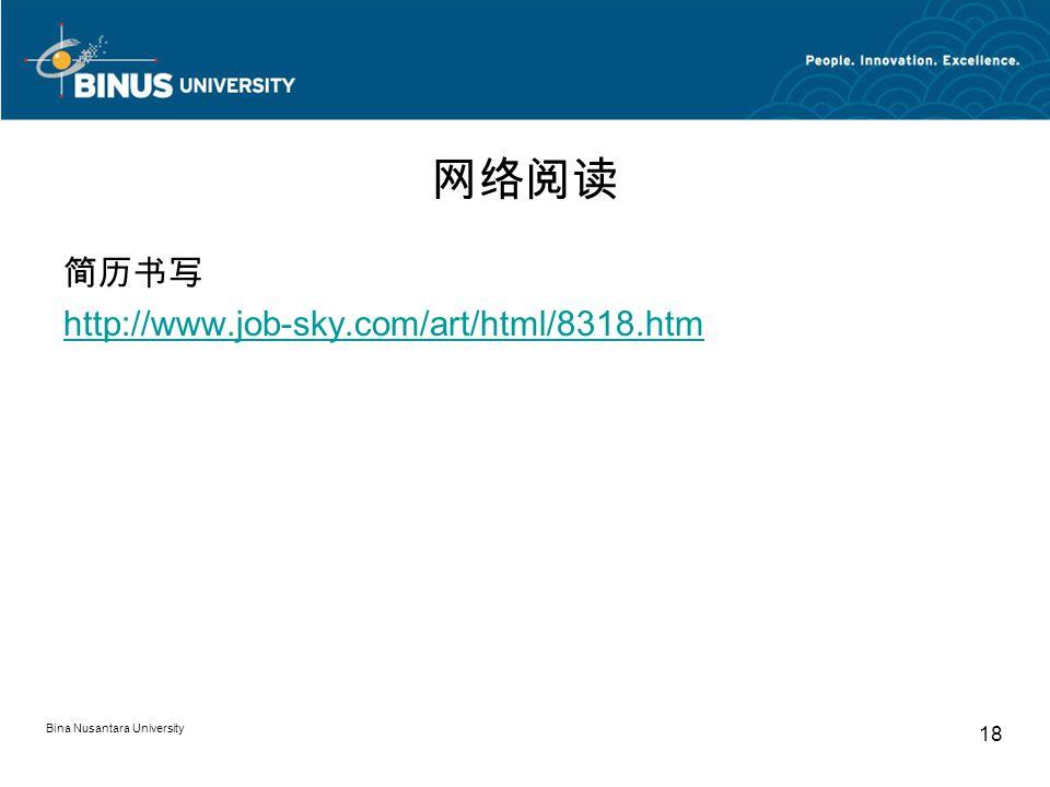 Bina Nusantara University 18 网络阅读 简历书写 http://www.job-sky.com/art/html/8318.htm