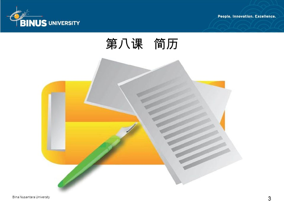 Bina Nusantara University 3 第八课 简历