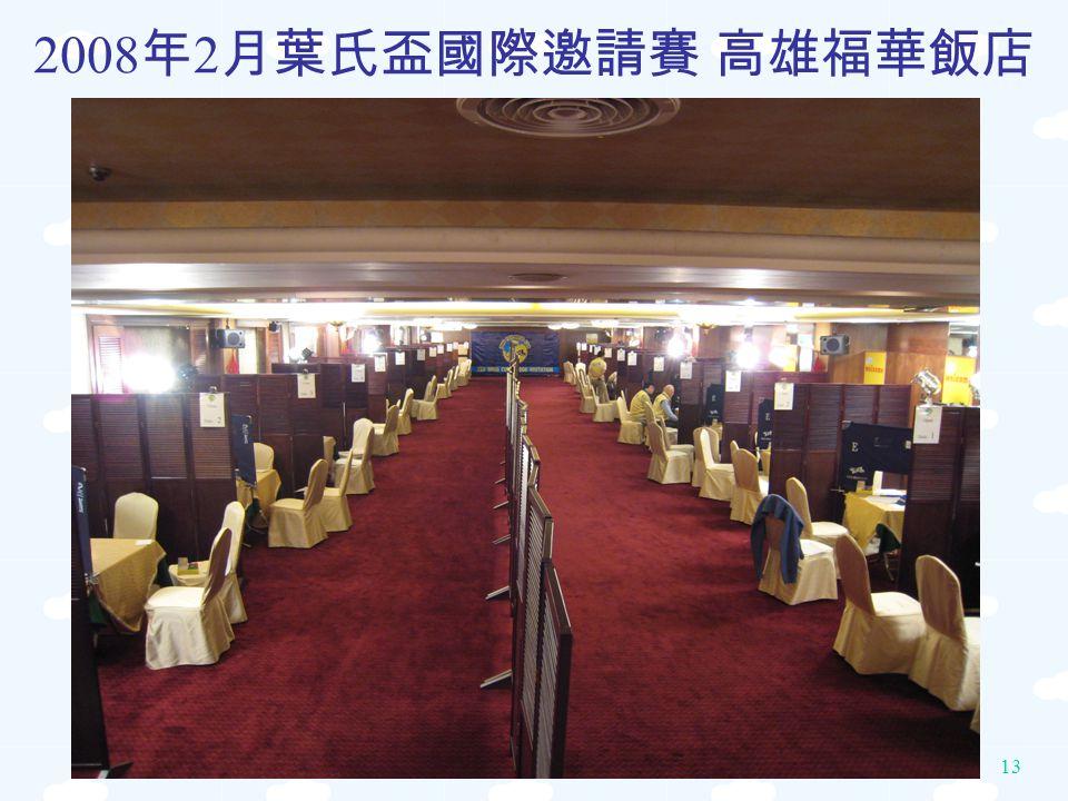 13 2008 年 2 月葉氏盃國際邀請賽 高雄福華飯店