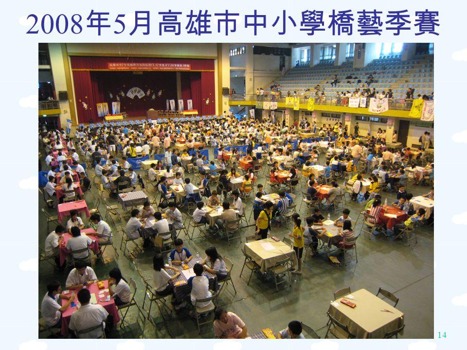 14 2008 年 5 月高雄市中小學橋藝季賽