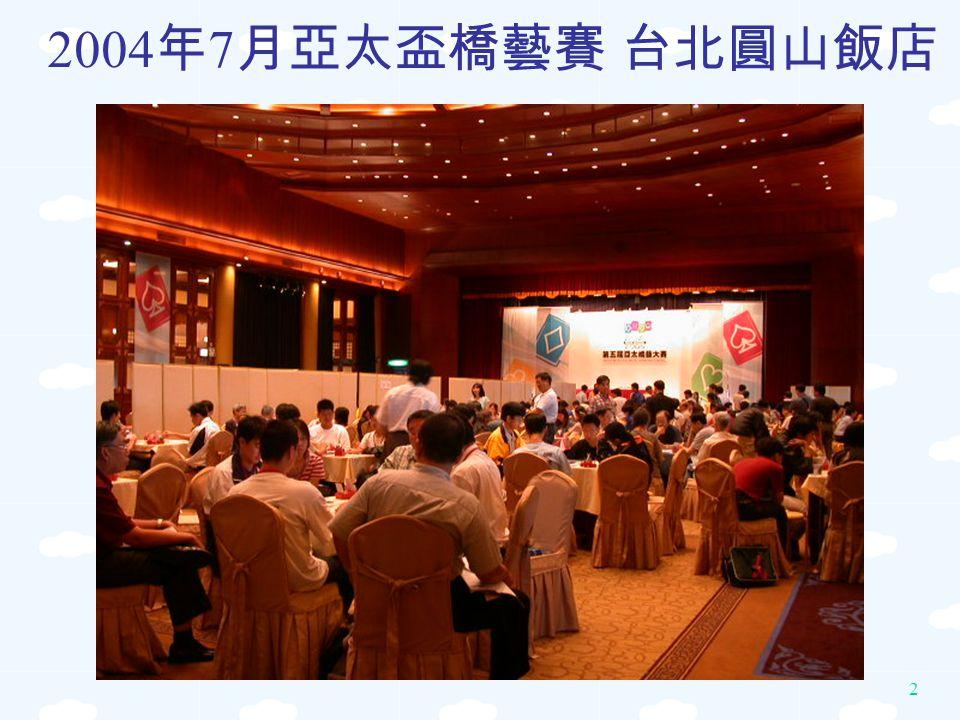 2 2004 年 7 月亞太盃橋藝賽 台北圓山飯店