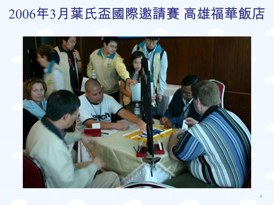15 鬥智的遊戲 象棋:台灣、中國 電腦象棋接近人腦實力。台大許舜欽教授 ( 現轉任長 榮大學 ) 電腦象棋著力甚多。 圍棋:台灣、中國、日本、韓國 電腦圍棋無法與人腦匹敵 應昌棋圍棋基金會 西洋棋:歐美 「國際奧林匹克委員會」成員 電腦西洋棋可打敗人腦 1997 年西洋棋棋王卡斯帕羅夫敗於 IBM 深藍電腦 橋牌:全世界 「國際奧林匹克委員會」成員 電腦橋牌無法與人腦匹敵