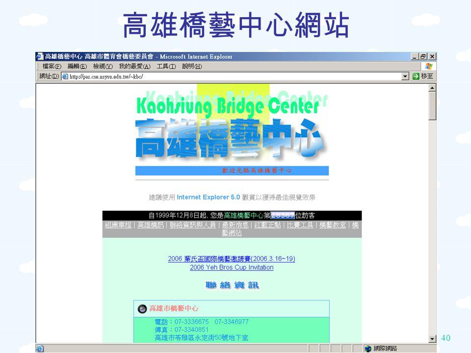 40 高雄橋藝中心網站