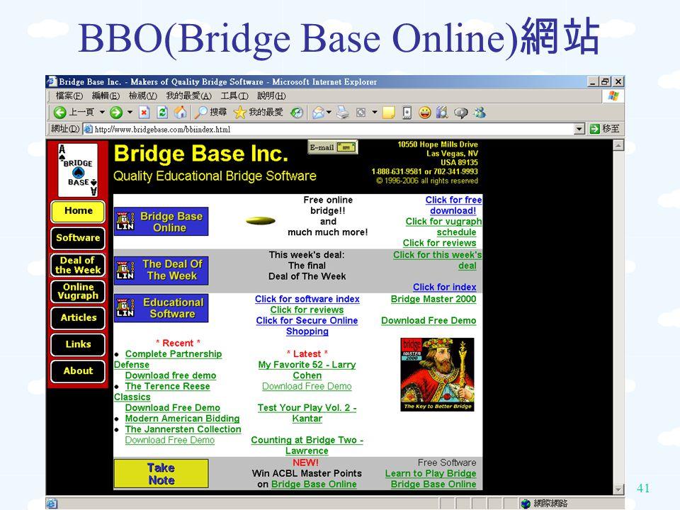 41 BBO(Bridge Base Online) 網站