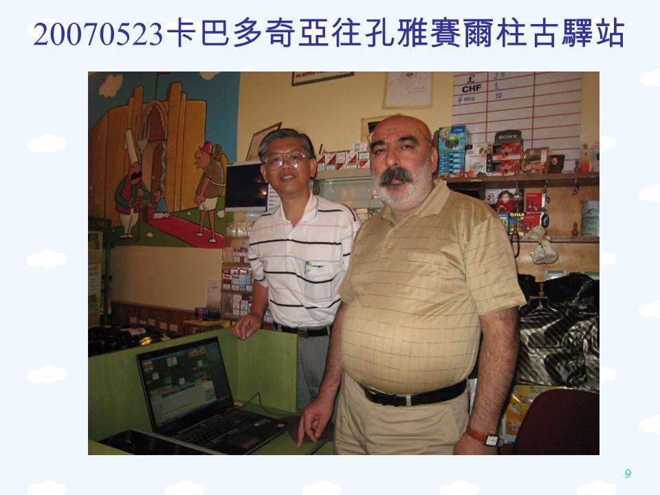9 20070523 卡巴多奇亞往孔雅賽爾柱古驛站