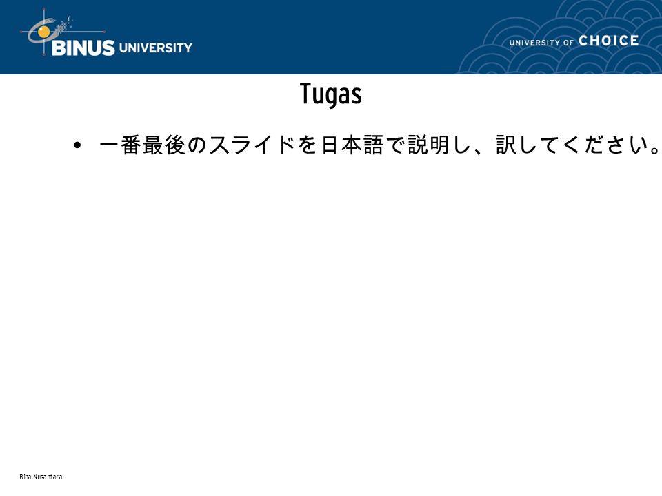 Bina Nusantara Tugas 一番最後のスライドを日本語で説明し、訳してください。