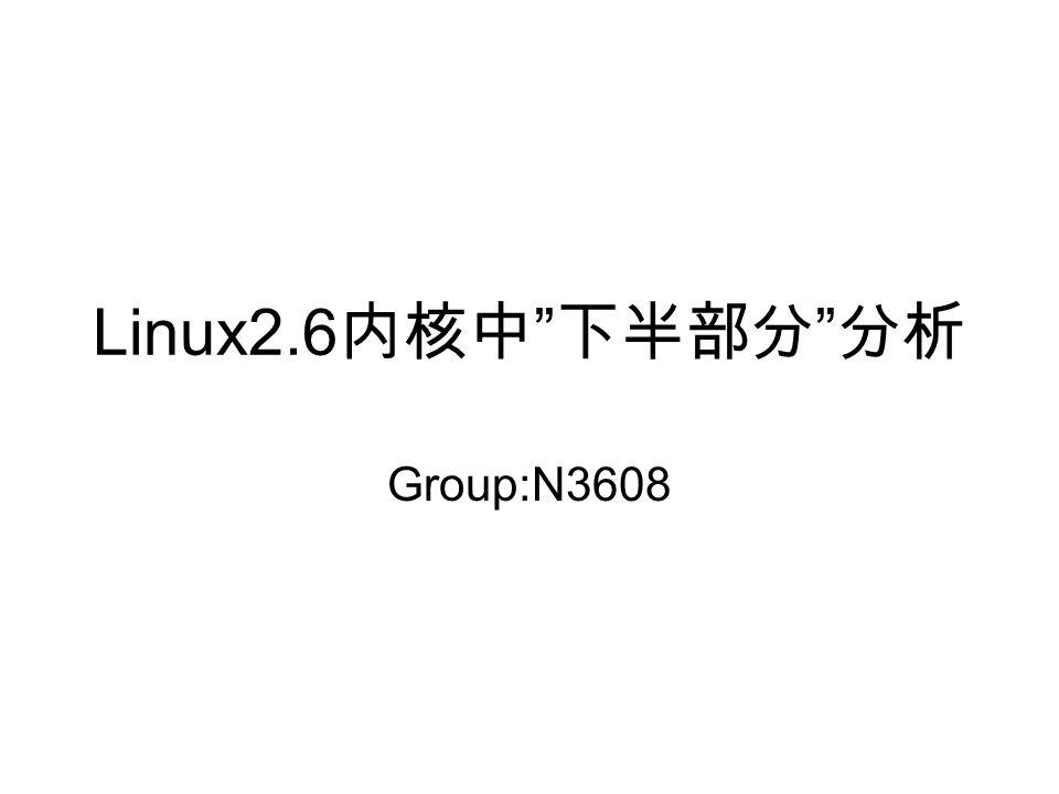 Linux2.6 内核中 下半部分 分析 Group:N3608