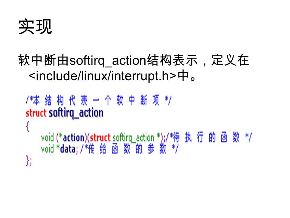 实现 软中断由 softirq_action 结构表示,定义在 中。
