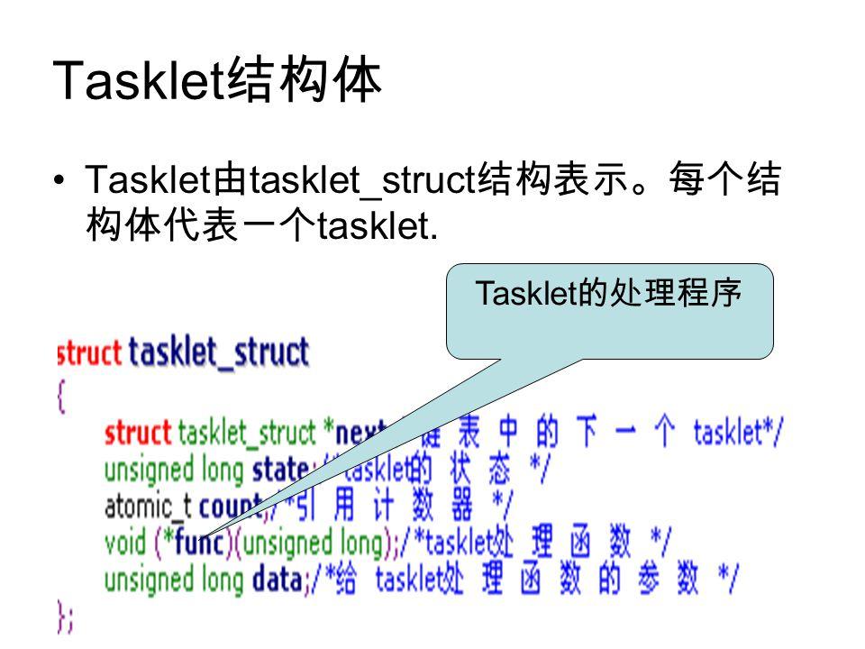 Tasklet 结构体 Tasklet 由 tasklet_struct 结构表示。每个结 构体代表一个 tasklet. Tasklet 的处理程序