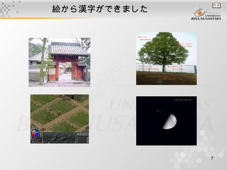 8 Simpulan Kanji yang terbuat dari gambar biasanya hampir sama dengan bentuk benda aslinya.