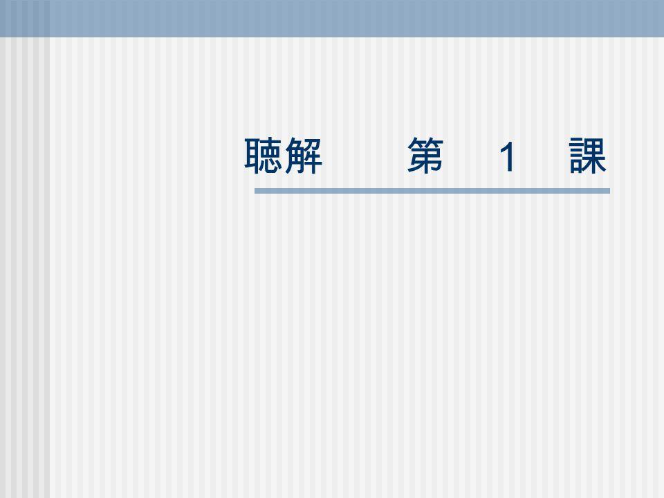 ~は ~ です ~は ~ ですか ~も ~ です ~は ~ の ~ です 皆の日本語、会話、 ' はじめまして ' 練習 C 、1、2、3